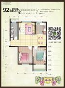 嵛景华城・心领地2室2厅1卫86平方米户型图