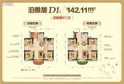 国博新城4室2厅2卫142平方米户型图