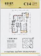 彰泰春天3室2厅2卫146平方米户型图