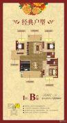 中央华府3室2厅2卫129平方米户型图