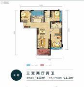 万科云子3室2厅2卫113平方米户型图