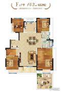和昌林与城4室2厅2卫143平方米户型图