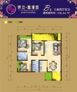 凯立嘉漫庭3室2厅2卫106平方米户型图