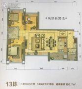 洲际豪庭3室2厅2卫105平方米户型图