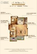 汇悦天地2室2厅1卫115平方米户型图
