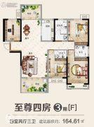 九龙广场4室2厅3卫164平方米户型图