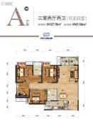 财信渝中城3室2厅2卫127平方米户型图