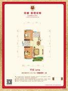 荣盛・香堤荣府2室2厅1卫93平方米户型图
