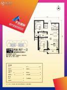 建华城市广场2室2厅1卫93平方米户型图