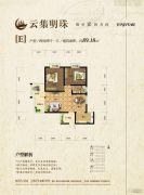 云集明珠2室2厅1卫89平方米户型图