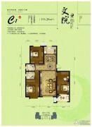 文院9号3室2厅2卫134平方米户型图