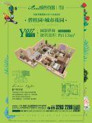 碧桂园城市花园(广州)3室2厅2卫113平方米户型图