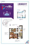 天泽・奥莱时代3室2厅2卫88平方米户型图