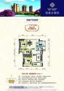 闽城・嘉州阳光3室2厅2卫96平方米户型图