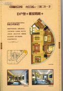 交运城市客厅3室2厅1卫116平方米户型图