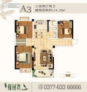 先锋橡树湾3室2厅2卫114--143平方米户型图