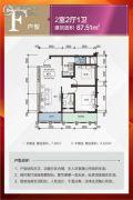 图腾・海博春天中心广场2室2厅1卫87平方米户型图