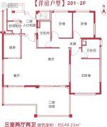 恒大御景湾3室2厅2卫149平方米户型图