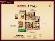 桐乡新城吾悦广场3室2厅2卫140平方米户型图