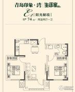 青岛印象湾2室2厅1卫74平方米户型图