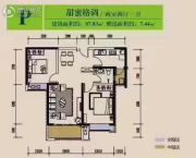 聚丰・一城江山2室2厅1卫87平方米户型图