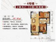 恒大・ 御景湾2室2厅1卫97平方米户型图