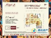 蔷薇国际3室2厅2卫135平方米户型图