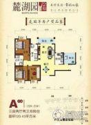 麓湖园3室2厅2卫120平方米户型图