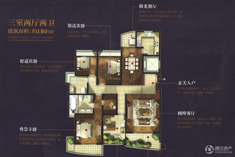 天鸿天际G5户型 3室2厅2卫 180㎡