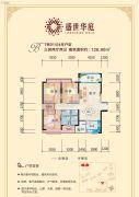 盛世华庭3室2厅2卫126平方米户型图