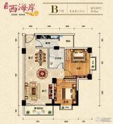 阳光西海岸2室2厅1卫79平方米户型图