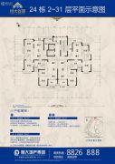 恒大城3室2厅2卫116平方米户型图