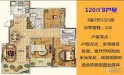 鑫江水青木华四期3室2厅1卫120平方米户型图