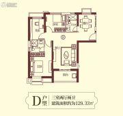 恒大御景湾3室2厅2卫129平方米户型图
