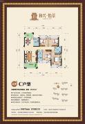 和兴・怡景3室2厅2卫140平方米户型图