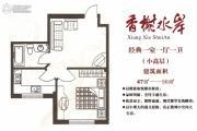 香榭水岸1室1厅1卫47--56平方米户型图