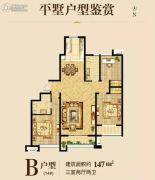生活・印象3室2厅2卫147平方米户型图