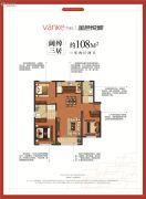 万科金色悦城3室2厅2卫108平方米户型图
