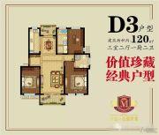 中金名流世家3室2厅2卫120平方米户型图