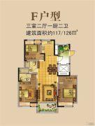 冠亨名城3室2厅1卫117--126平方米户型图