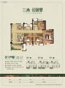 三木・公园里4室2厅1卫95平方米户型图