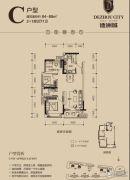 德洲城2室2厅1卫0平方米户型图