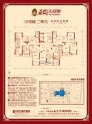 恒大绿洲3室2厅2卫125--134平方米户型图
