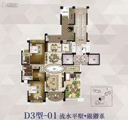 雅居乐御龙山2室4厅3卫190平方米户型图