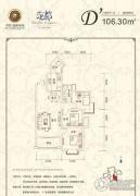 宇宏健康花城3室2厅1卫106平方米户型图
