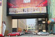 内江国际家居商贸城外景图