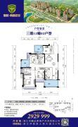 华和・南国豪苑三期4室2厅2卫109平方米户型图