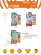 阳光城・甜橙0室0厅0卫125平方米户型图