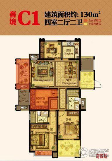 翰林世家奢境C1户型 4室2厅2卫 130㎡