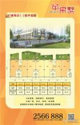 香颂e公馆规划图
